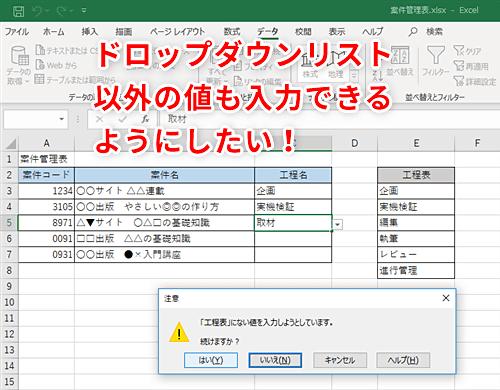 Excel ドロップ ダウン リスト Excelのプルダウン(ドロップダウン)リストを作成して選択入力を可能...
