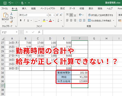 残業 時間 計算 エクセル