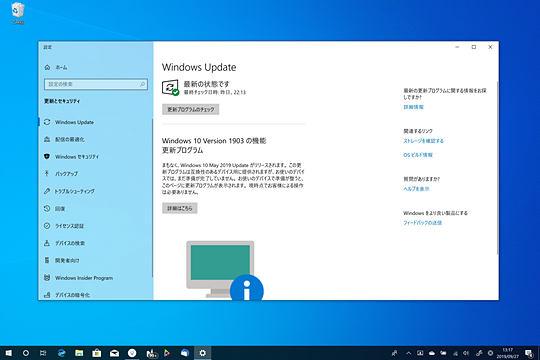Windows 10 May 2019 Update(バ...