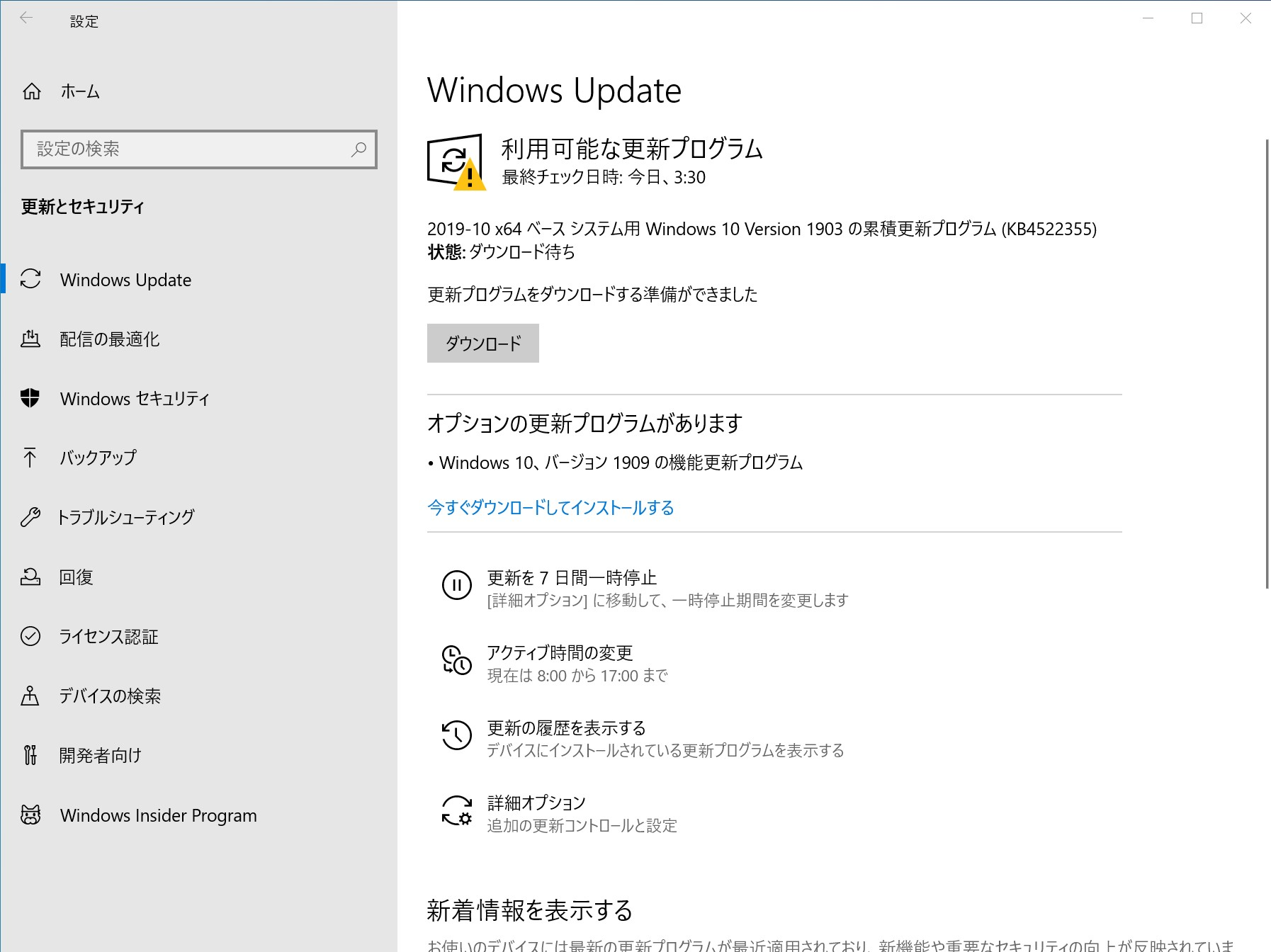【Windows】Microsoft、「Windows 10 November 2019 Update」を一般公開