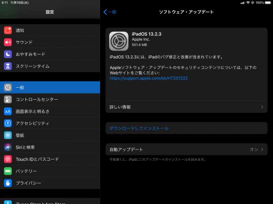 できない アップデート iphone ソフトウェア