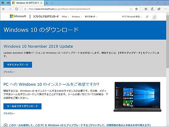 マイクロソフト ウィンドウズ 10 アップデート
