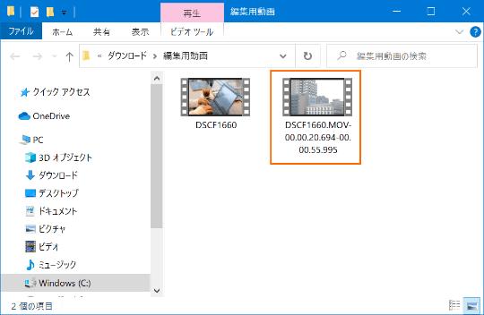Windows 動画 トリミング