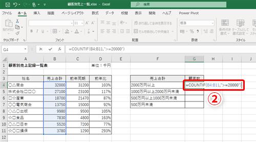 Excel】「○以上△未満」のデータを数えるスマートな方法!関数を使わ ...