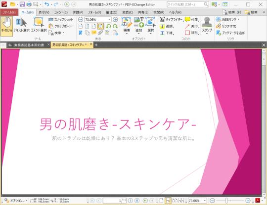 Pdf 編集 ソフト 比較2021'【高性能】PDF作成/編集ソフト26点のおすすめ・選び方:無料...