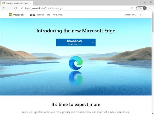 エッジ は マイクロソフト と