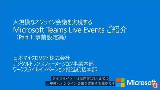 マイクロソフト teams 使い方