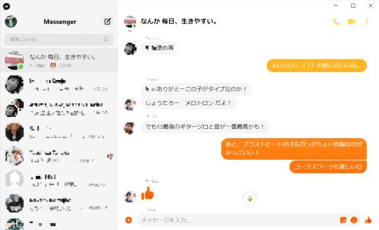 メッセンジャー グループ 通話