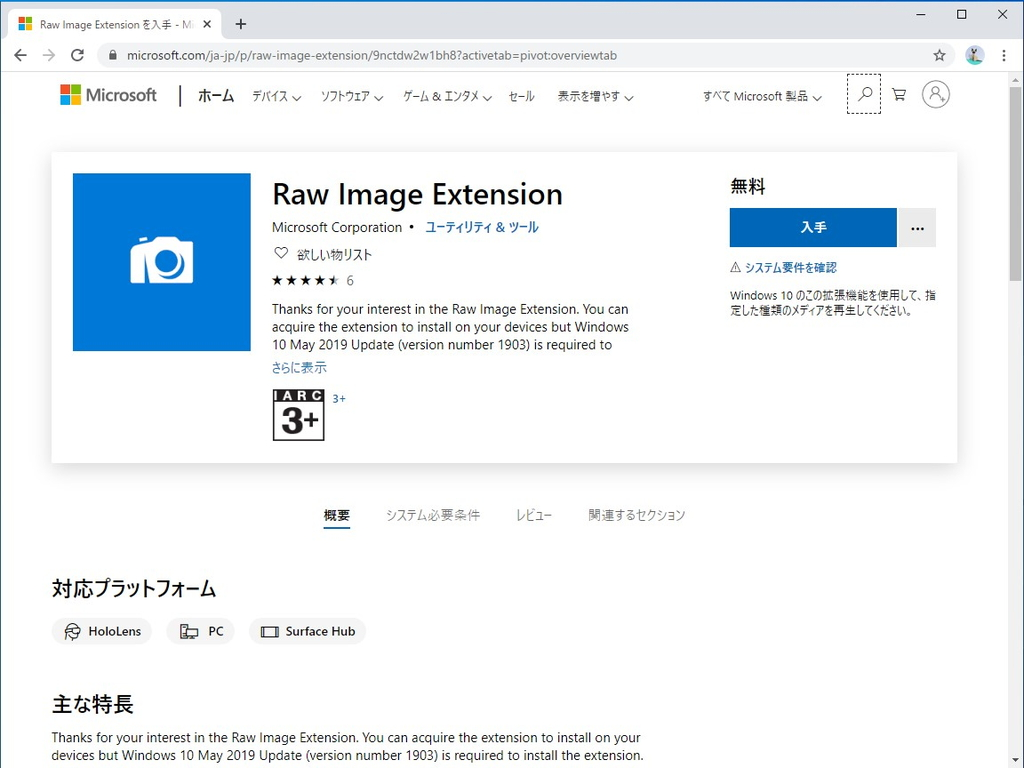 「Raw Image Extension」