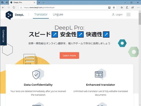 """DeepL Pro""が日本でも開始 ~高品質なAI翻訳サービス""DeepL""の有償版 - 窓の杜"