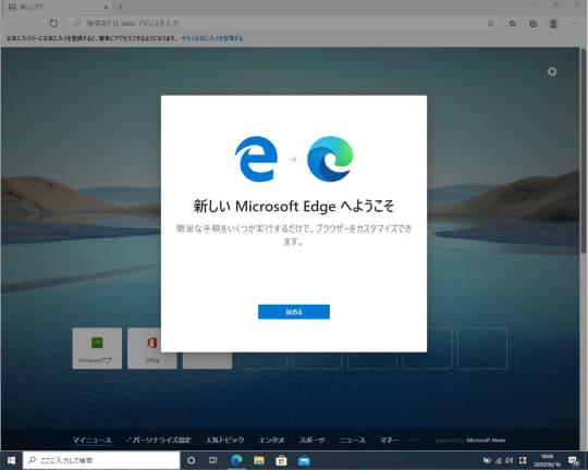 エッジ 新しい 新しい Microsoft
