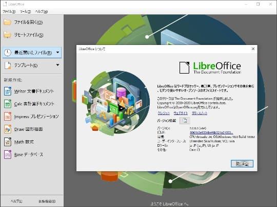Microsoft Officeとの互換性も向上した「LibreOffice 7.0」が正式版に ...
