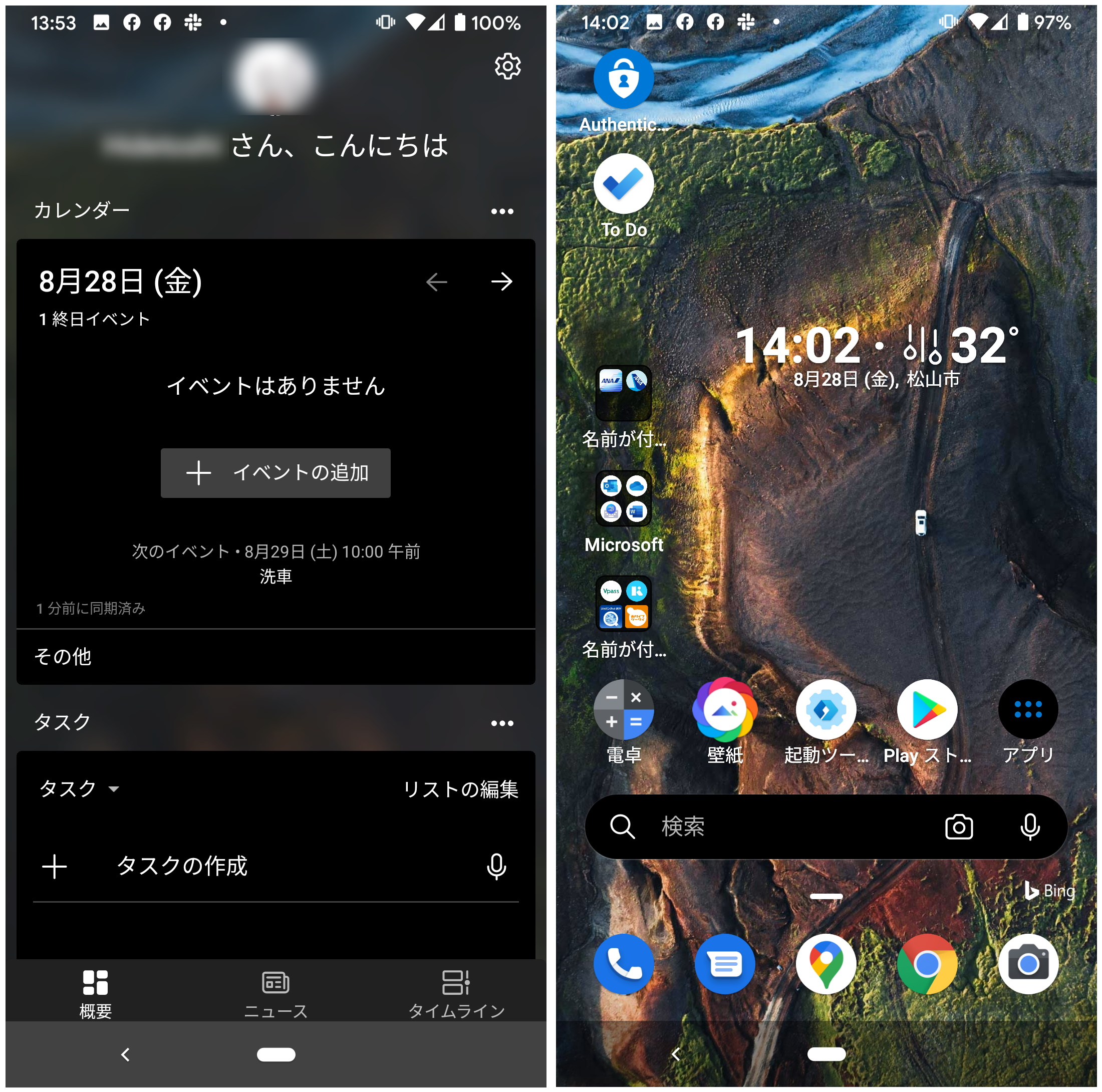 Android向けホーム画面アプリ Microsoft Launcher 6 2 が配信開始 窓の杜
