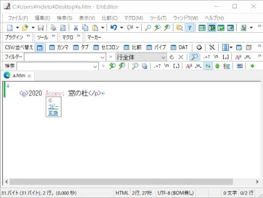 EmEditor」v20.2.0が公開 ~文字参照やパーセントエンコーディングの ...