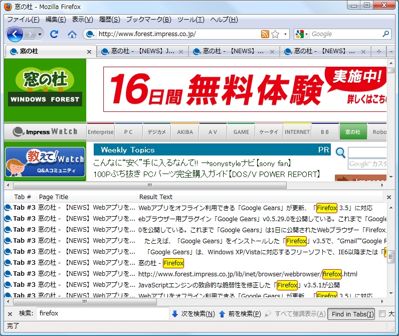 「Find In Tabs」v0.4.0.4
