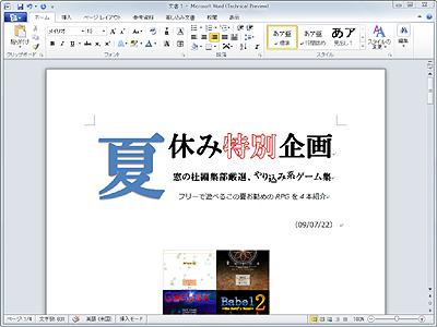 pdf word 変換 フリー 窓 の 杜