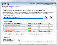 「Secunia Personal Software Inspector」v1.5.0.1