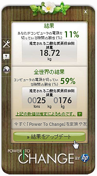「Power To Change」