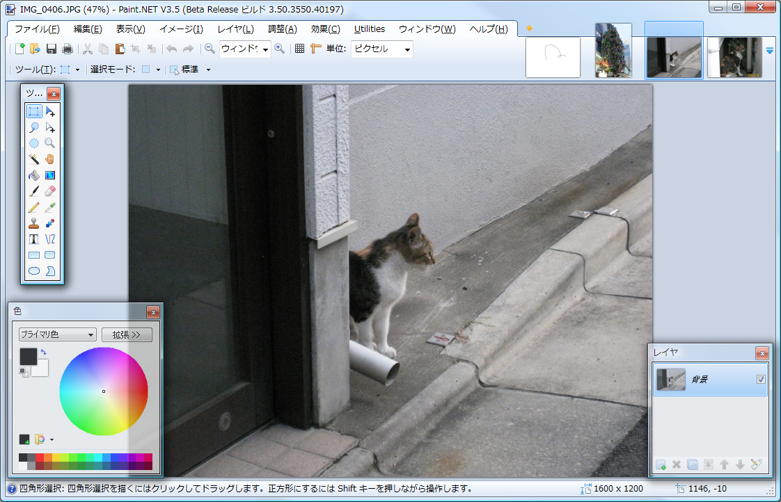 「Paint.NET」v3.5 Beta 1