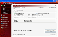 「FortiClient Standard Edition」v4.1.0.124