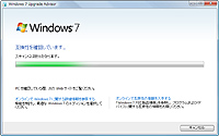 「Windows 7 Upgrade Advisor」v2