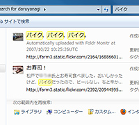 """Flickr Search Connectr for Windows 7""で""Flickr""用のカスタム検索コネクターを作成"