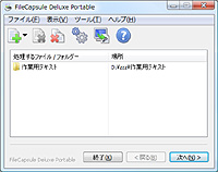 「FileCapsule Deluxe Portable」v1.00
