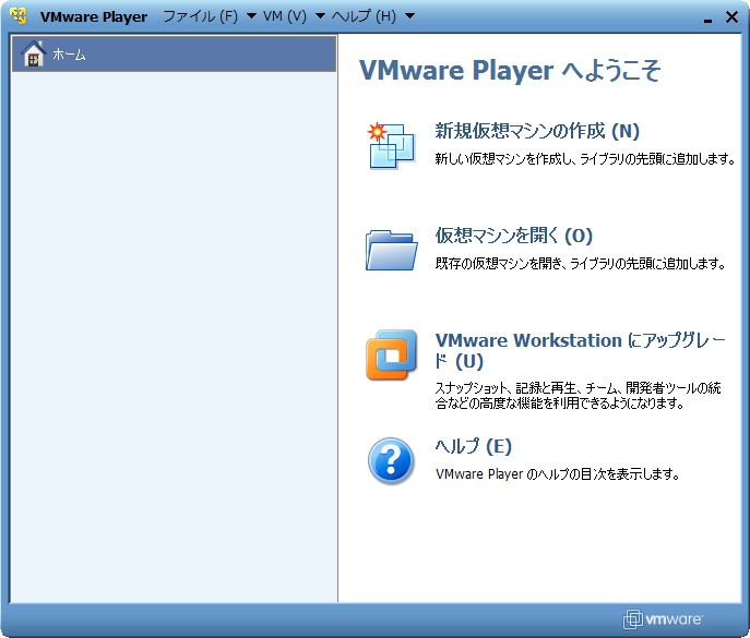 「VMware Player」v3.0