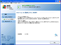 「AVG Anti-Virus Free Small Business Edition」v9.0
