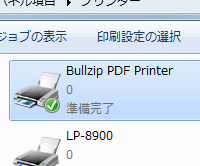 「Bullzip PDF Printer」v7.0.0.928