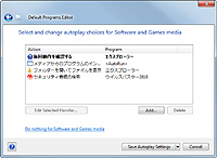 """Autoplay Settings""項目"