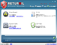 「Returnil Virtual System 2010 Home Free」v3.0.6778.4986