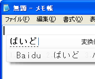「Baidu Type」Beta 1.0.1.18