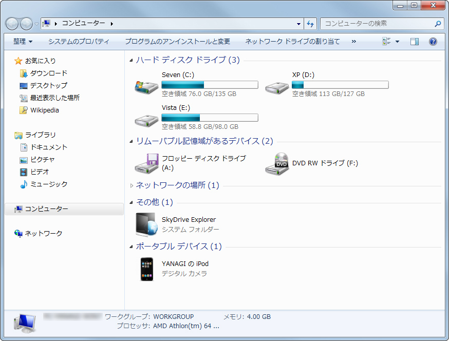 「SkyDrive Explorer」