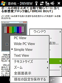 「NetFront Browser」v4.0 コンセプト版