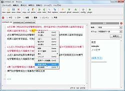 レビュー】中国語のテキストをピンインや日本で使われる漢字に変換 ...