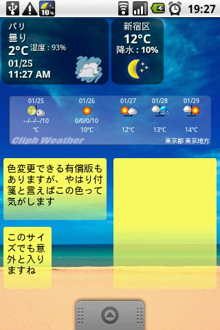 上から「世界天気時計」「Cliph Weather」「Sticky Memo Widget Lite」