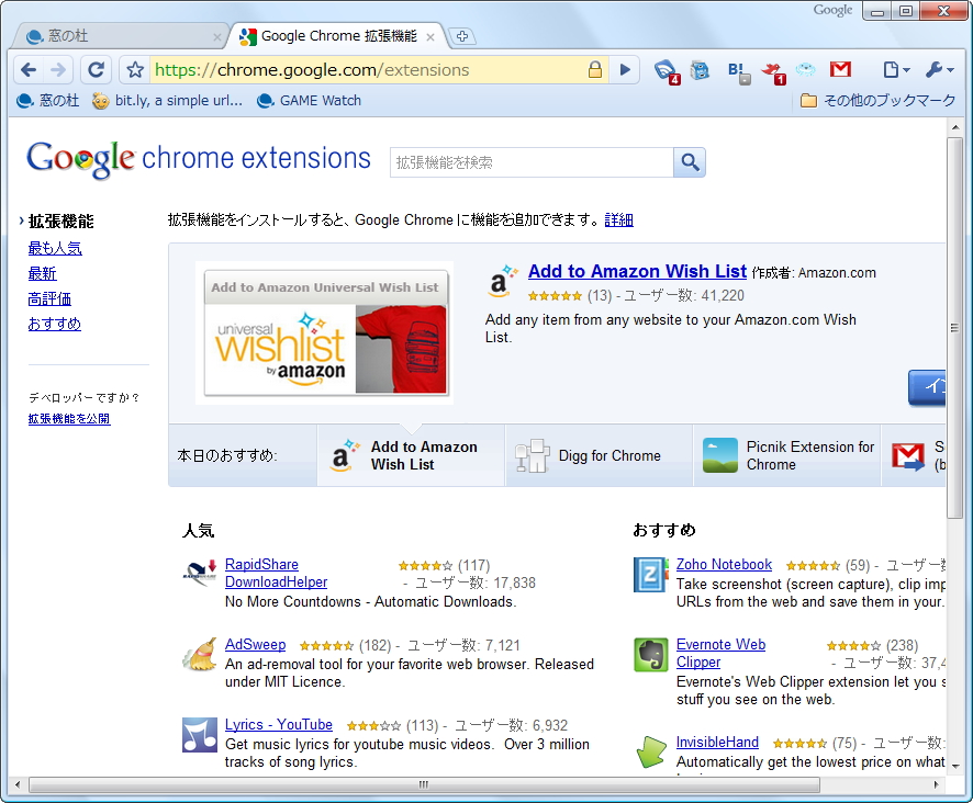 「Google Chrome」v4.0.249.78