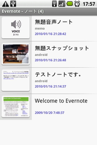 「Evernote for Android」