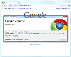 「Google Chrome」v4.0.249.89