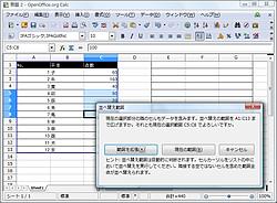 表計算ソフト「Calc」の使い勝手...