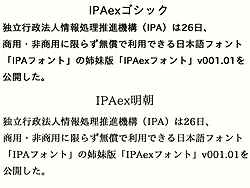 「IPAexフォント」v001.01