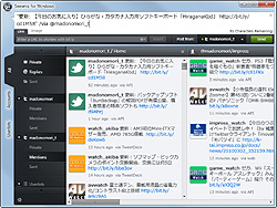 「Seesmic for Windows」v0.6
