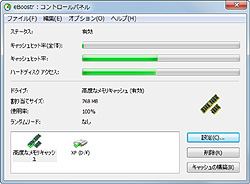 「eBoostr 4 Professional」