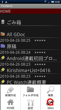 「FoxNote with GDoc日本語版」
