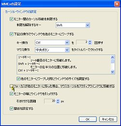 「Multi Monitor Extension」v2.0.1