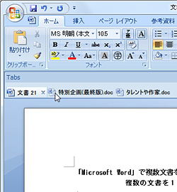 レビュー】「Microsoft Word」で複数文書をタブ切り替え可能にする ...