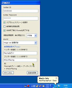 「TweetMag1c - MusicEdition」v1.2.5.3