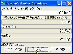 「Keisukes Packet Calculator」v1.0