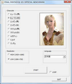 「FINAL FANTASY XIV OFFICIAL BENCHMARK」